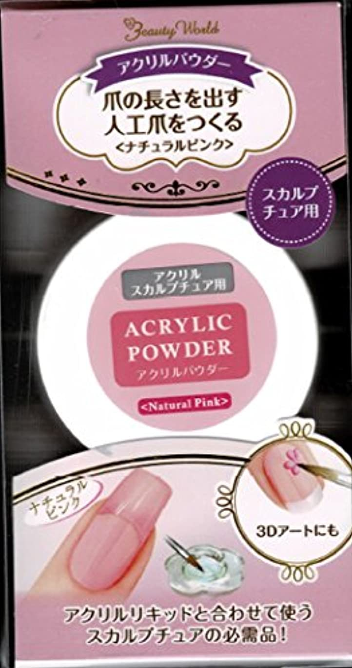 砂の老人認可Beauty World アクリルスカルプチュア アクリルパウダー ナチュラルピンク