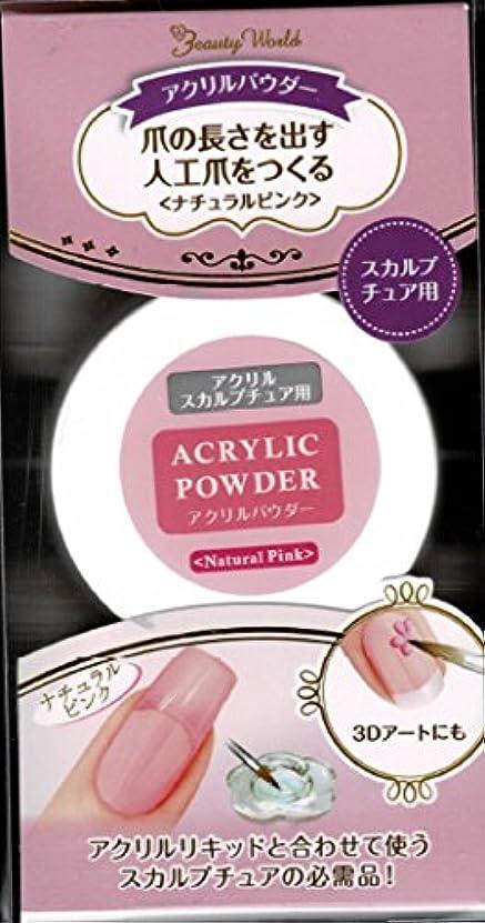 抽出パトロン慈悲Beauty World アクリルスカルプチュア アクリルパウダー ナチュラルピンク