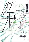 ウインド・ハート・ブレーカー / 山本健太郎 のシリーズ情報を見る