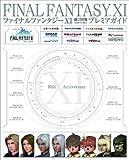 ファイナルファンタジーXI / オンラインゲーム書籍チーム のシリーズ情報を見る
