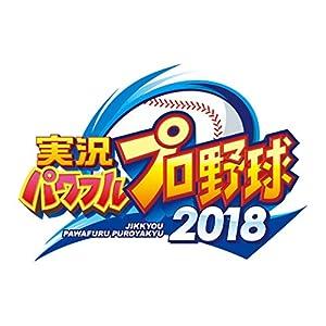 実況パワフルプロ野球2018 (【初回限定特典】歴代パワプロシリーズオープニングテーマセットDLC同梱 同梱) - PS4