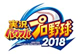 実況パワフルプロ野球2018 (【初回限定特典】歴代パワプロシリーズオープニングテーマセットDLC同梱 同梱)