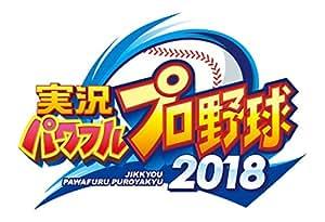実況パワフルプロ野球2018 (【初回限定特典】歴代パワプロシリーズオープニングテーマセットDLC同梱 同梱)