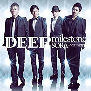 milestone/SORA~この声が届くまで~(DVD付)(ジャケットA)