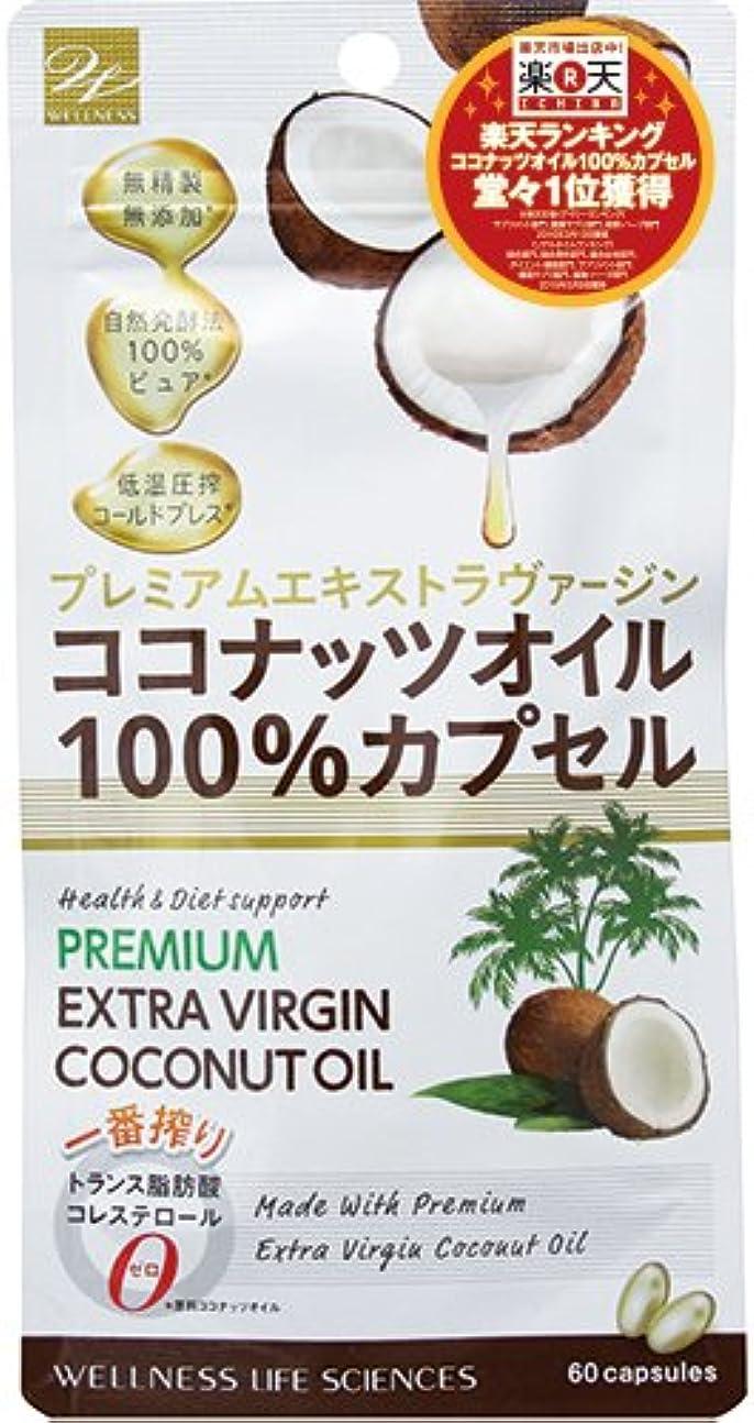 エキゾチック肥沃なほとんどの場合ココナッツオイル100%カプセル 60粒
