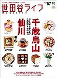 世田谷ライフmagazine No.57[雑誌]