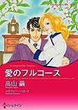 愛のフルコース ハーレクインコミックス