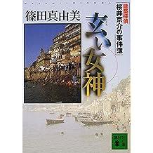 玄い女神 建築探偵桜井京介の事件簿 (講談社文庫)