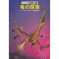 竜の探索 (ハヤカワ文庫 SF 486 パーンの竜騎士 2)