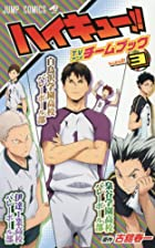 ハイキュー!! TVアニメチームブック 第03巻