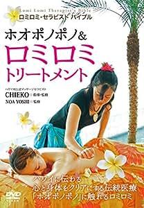 ロミロミ・セラピスト バイブル ホオポノポノ&ロミロミトリートメント [DVD]
