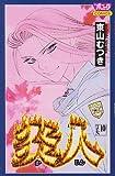 炎人 10 (ボニータコミックス)
