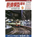 鉄道模型趣味 2021年 09 月号 [雑誌]