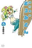 波打際のむろみさん(6) (週刊少年マガジンコミックス)