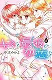 キミと最後の初恋を(3) (なかよしコミックス)