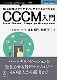 BtoC向けマーケティングオートメーション CCCM入門 (NextPublishing)