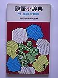 隠語小辞典 (1966年) (三一新書)