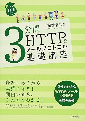 3分間HTTP&メールプロトコル基礎講座の詳細を見る