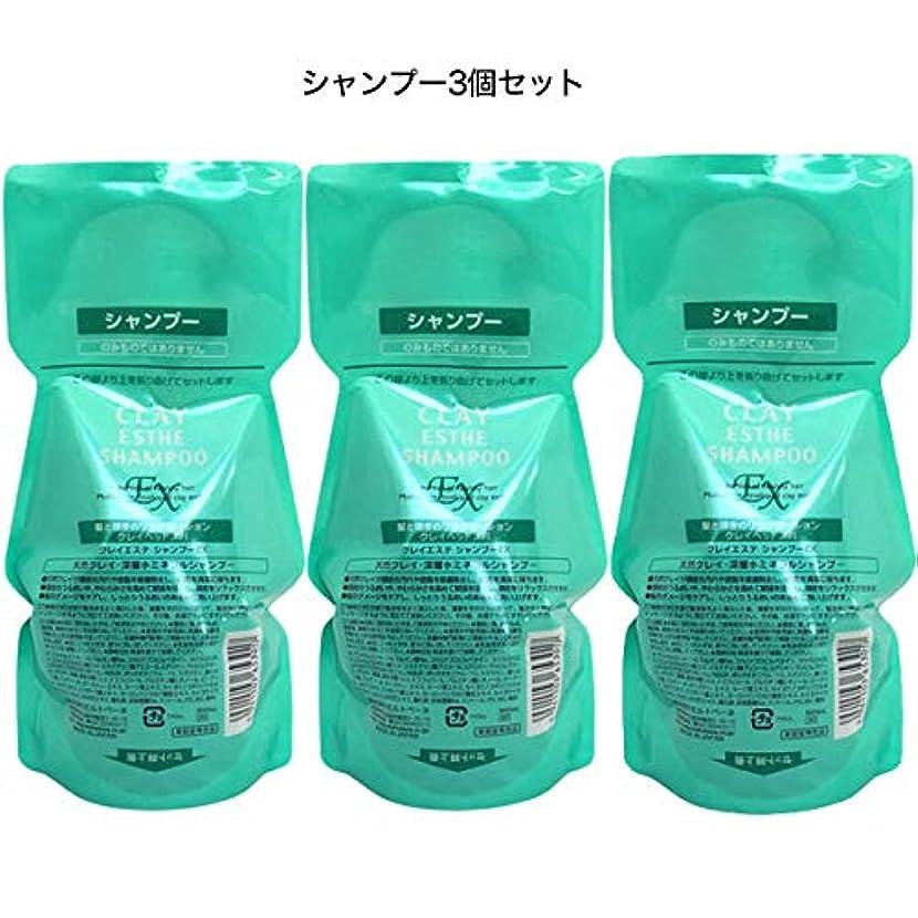 【X3個セット】 モルトベーネ クレイエステ シャンプーEX 1000ml 詰替え用