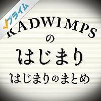 『RADWIMPSのはじまりはじまりのまとめ』