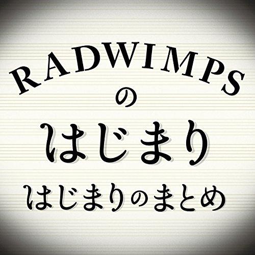「おとぎ/RADWIMPS」ってどういう意味?歌詞を和訳して解説!懐かしい気持ちになるPVは必見の画像