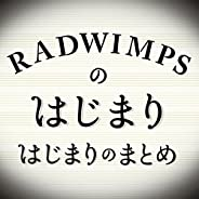 RADWIMPSのはじまりはじまりのまとめ