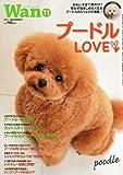 wan (ワン) 2011年 11月号 [雑誌] 画像