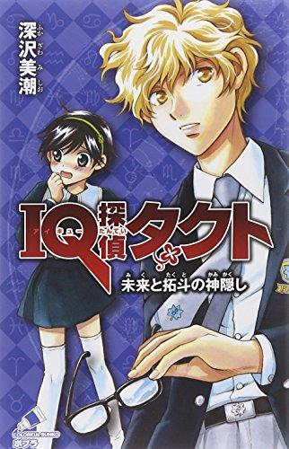 IQ探偵タクト 未来と拓斗の神隠し (ポプラカラフル文庫)の詳細を見る