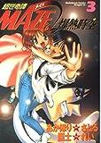 超世奇譚MAZE★爆熱時空 (3) (角川コミックス・ドラゴンJr.)
