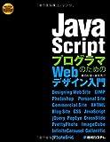 JavaScriptプログラマのためのWebデザイン入門