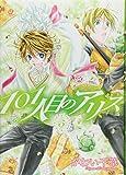 101人目のアリス (5) (ウィングス・コミックス)