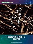 ピアノミニアルバム NHK大河ファンタジー 「精霊の守り人」 メインテーマ
