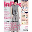 In Red(インレッド) 2017年 9 月号