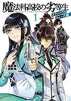 魔法科高校の劣等生 スティープルチェース編1 (電撃コミックスNEXT)