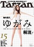 Tarzan (ターザン) 2012年 9/27号 [雑誌]