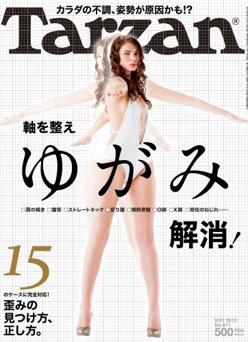 Tarzan (ターザン) 2012年 9/27号 [雑誌]の詳細を見る