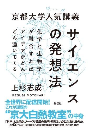 京都大学人気講義 サイエンスの発想法の詳細を見る