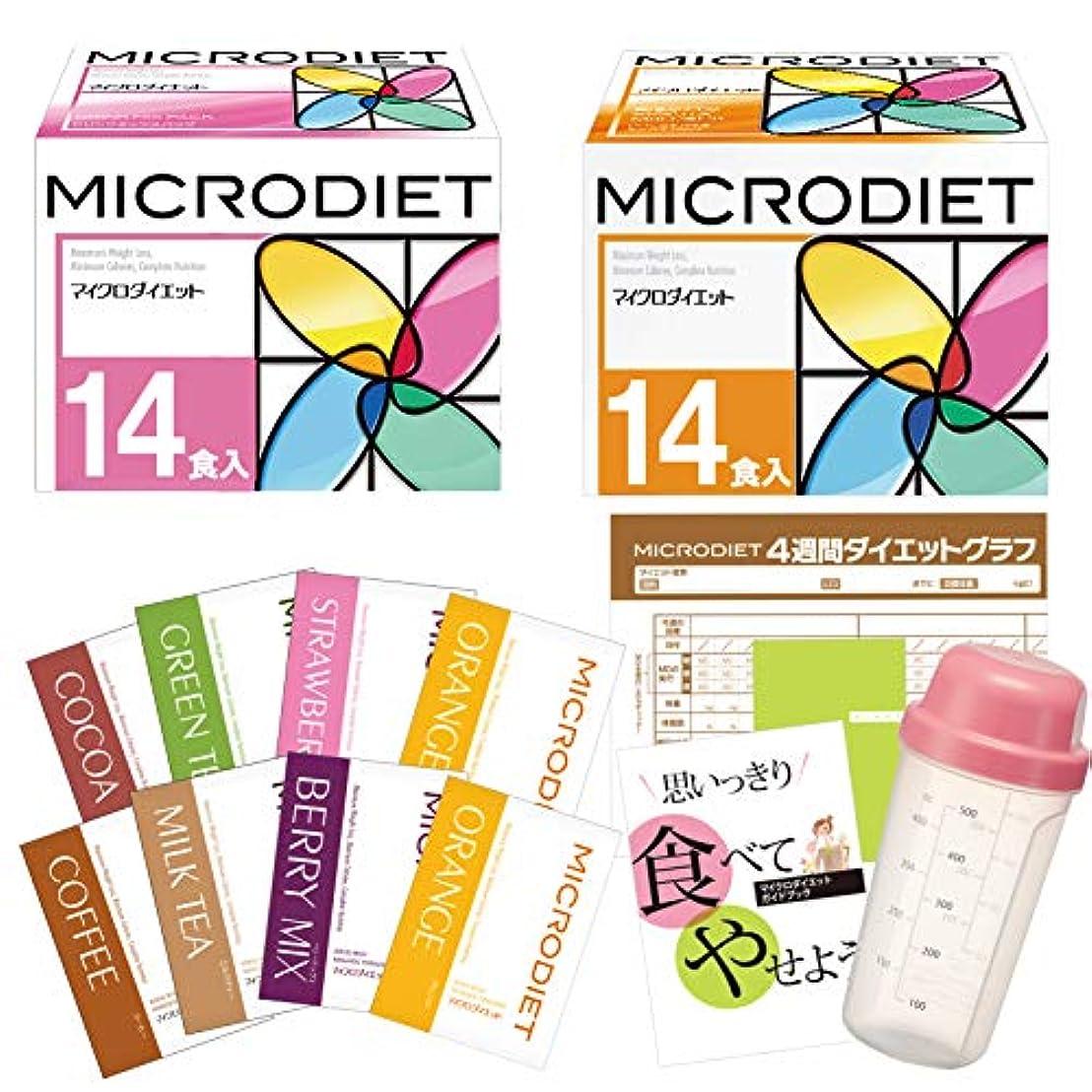 ショッキング家畜義務的マイクロダイエット2箱+8食セット(初回特典付き)ドリンク、リゾット&パスタ各1箱:06AMA2-0000022