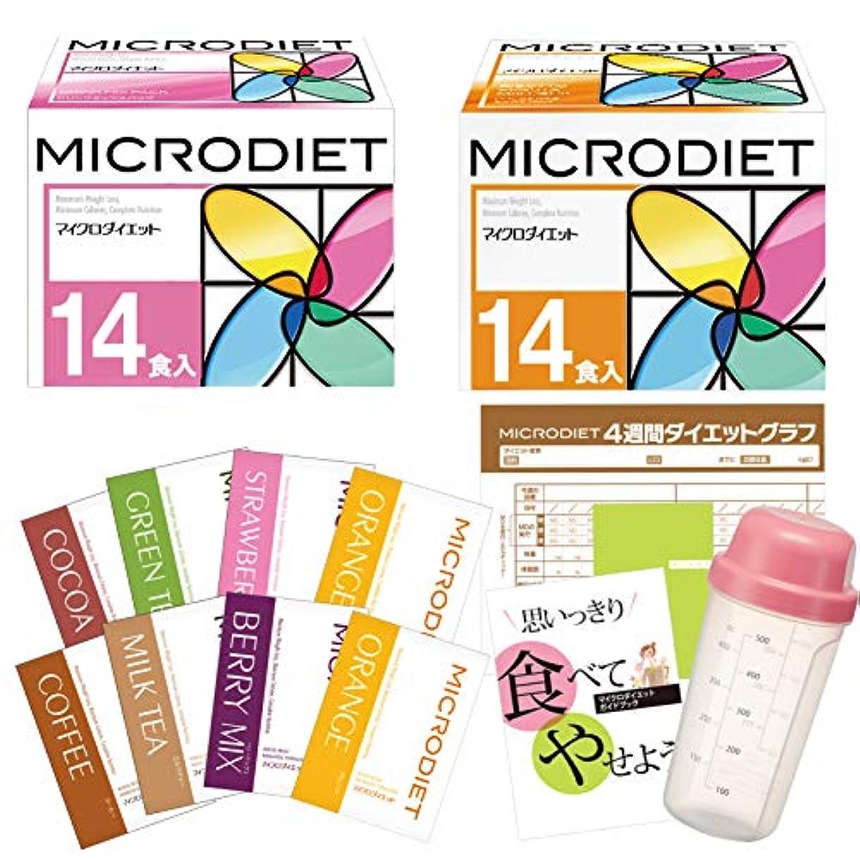 パンサー汚染する花マイクロダイエット2箱+8食セット(初回特典付き)ドリンク、リゾット&パスタ各1箱:06AMA2-0000022