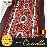 IKEA・ニトリ好きに。ベルギー製ウィルトン織りクラシックデザイン廊下敷き【Cartello】カルテロ 80×420cm | レッド