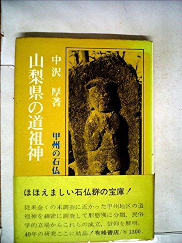 山梨県の道祖神 (1973年)