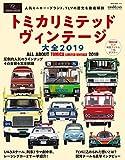 トミカリミテッドヴィンテージ大全2019 (NEKO MOOK) ネコ・パブリッシング