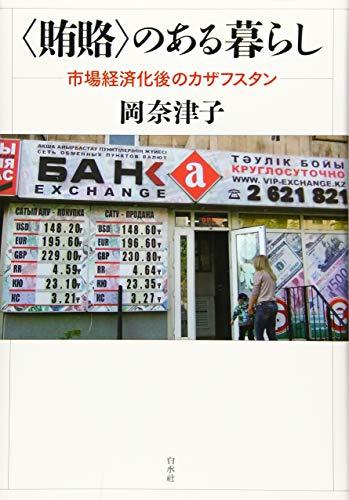 〈賄賂〉のある暮らし:市場経済化後のカザフスタン / 岡 奈津子