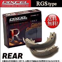 DIXCEL RGStype ブレーキシュー[リア] ムーヴ【型式:L152S 年式:02/10~06/10】