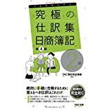 究極の仕訳集 日商簿記2級 第4版 (TACセレクト)