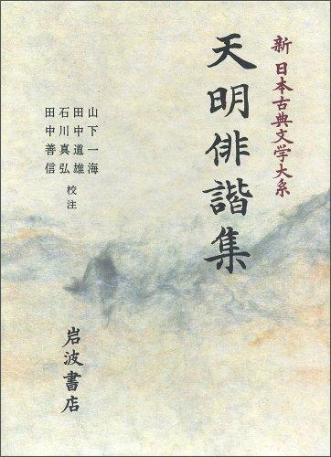 天明俳諧集 (新日本古典文学大系 73)