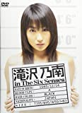 滝沢乃南 in The Six Senses [DVD]