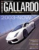 ランボルギーニ・ガヤルド (NEKO MOOK 1251 ROSSOスーパーカー・アーカイブス 3)