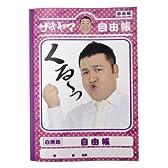 アンタッチャブル山崎 自由帳 (ザキヤマ くる~っ)