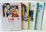 いぬ 文庫版 コミック 全4巻完結セット (小学館文庫)